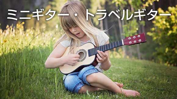 ミニギター・トラベルギター