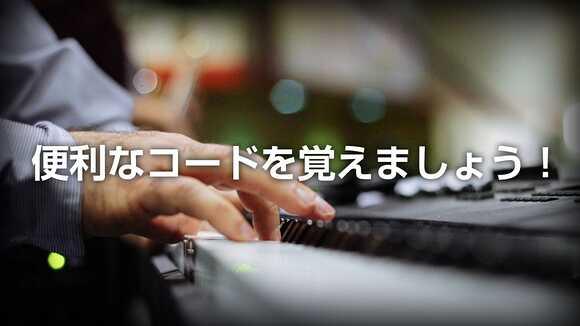【ピアノ初心者のため】便利なコードを覚えましょう!