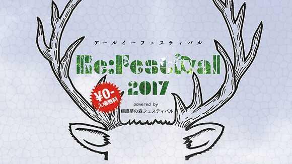 Re:Festival