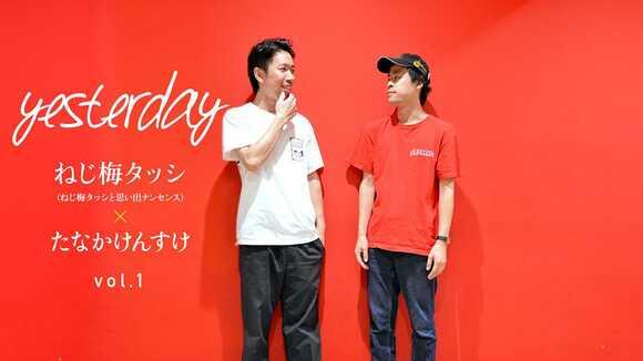 [第1回]ねじ梅タッシ(ねじ梅タッシと思い出ナンセンス)×たなかけんすけ対談「yesterday」「TODAY!」「tomorrow」