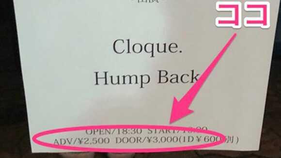 ライブハウスでよくみるADV/DOORとは?