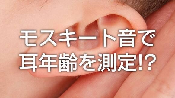 モスキート音で耳年齢が測定できる