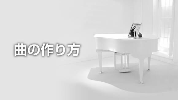 オリジナル曲の作り方・作曲方法-バンド別10パターン