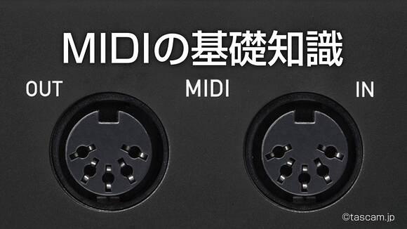 MIDIが良く分かる。バンドマンのためのDTM基礎知識