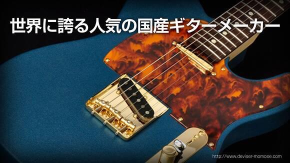 世界に誇る人気の国産ギターメーカー・ブランド一覧