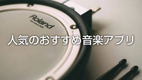 ドラムに人気のおすすめ音楽アプリ