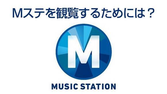 ミュージックステーションに観覧するためには