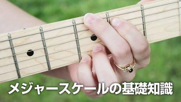 ギター初心者ためのメジャースケール(ドレミ)の基礎知識