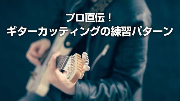 プロ直伝!ギターカッティングの練習パターン