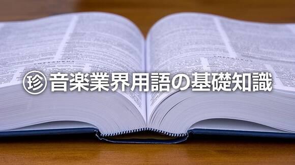 音楽'業界'用語の基礎知識