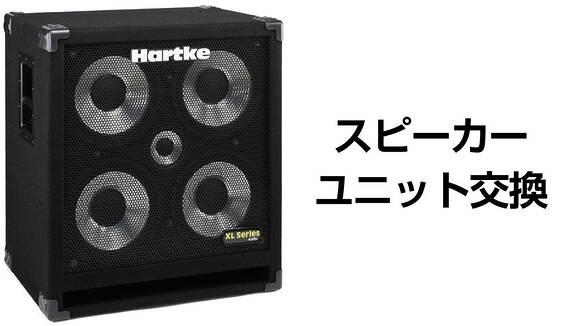 Hartke-4.5XL-スピーカーユニットの交換