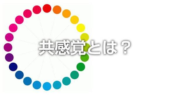 音を聴いて色が浮かぶ「共感覚」とは?