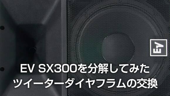 EV-SX300を分解してみた。ツイーターダイヤフラムの交換