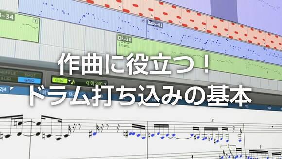 作曲に役立つ!ドラム打ち込みの基本