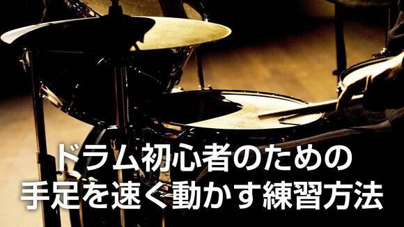 ドラム初心者のための。手足を速く動かす練習方法