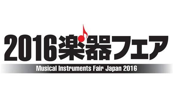日本最大の楽器総合イベント「楽器フェア2016」現地リポート
