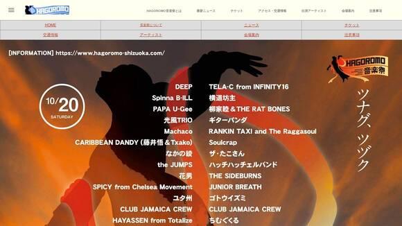 HAGOROMO音楽祭