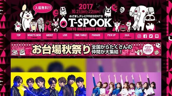 めざましテレビpresents T-SPOOK