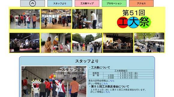金沢工業大学工大祭