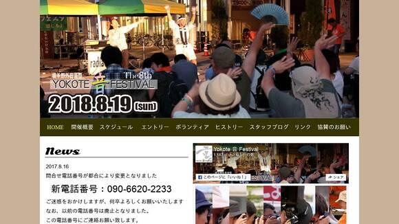 YOKOTE 音 FESTIVAL