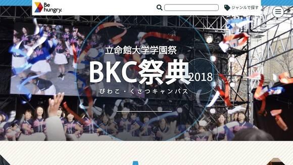 立命館大学BKC祭典