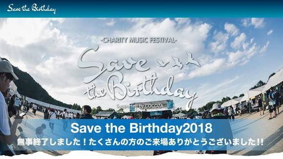 Save The Birthday