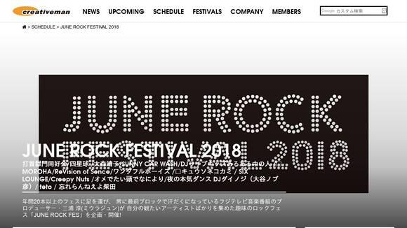 JUNE ROCK FESTIVAL