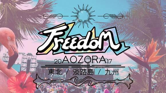 FREEDOM aozora 淡路島