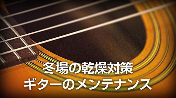 冬場の乾燥対策。エレキギターやアコースティックギターのメンテナンス