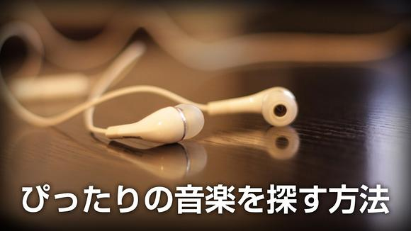 あなたにぴったりの音楽を検索する方法