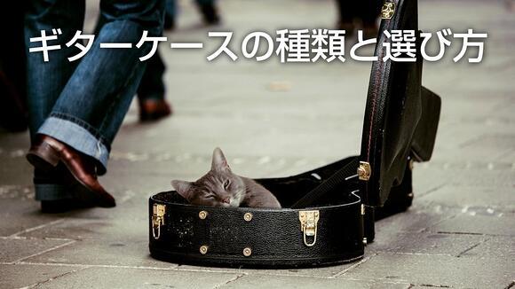 ギターケース・ギグバッグの種類と選び方