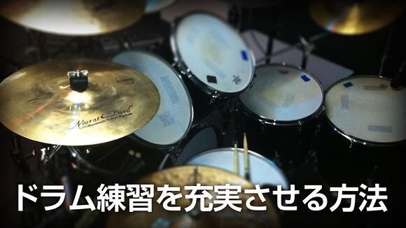 ドラム練習を充実させる方法