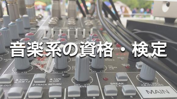 【スキルアップ】音楽関係の資格・検定