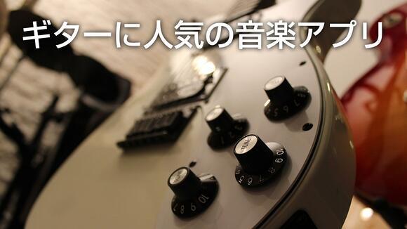 ギターに人気のおすすめ音楽アプリ