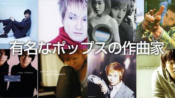 日本の有名なポップスの作曲家