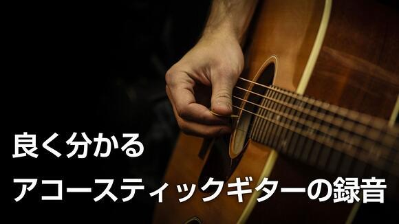 良く分かるアコースティックギターの録音