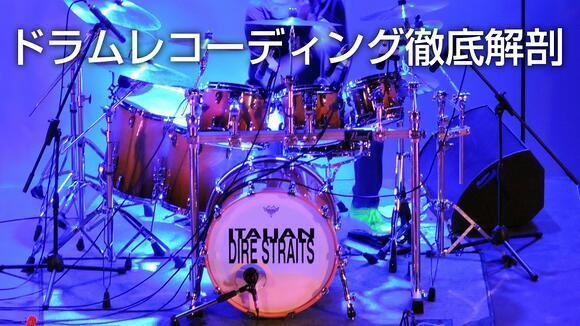 ドラムレコーディングの音作りを徹底解剖