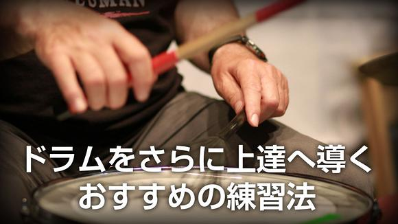 ドラムをさらに上達へ導くおすすめの練習法