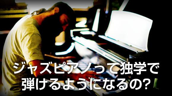 ジャズピアノって独学で弾けるようになりますか-