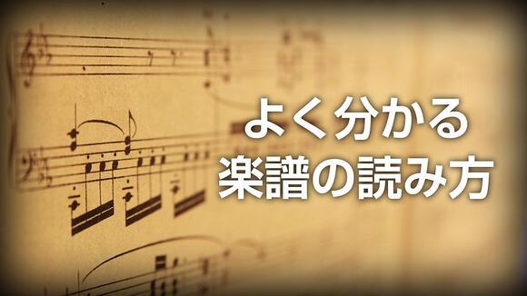 よく分かる楽譜の読み方の基本