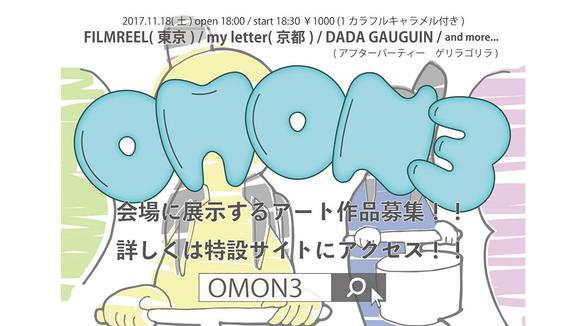 美術館とライブハウス融合企画!OMON3(オーモン3)
