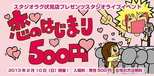 恋のはじまり500円 | スタジオラグ