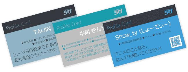 プロフィールカード   スタジオラグ