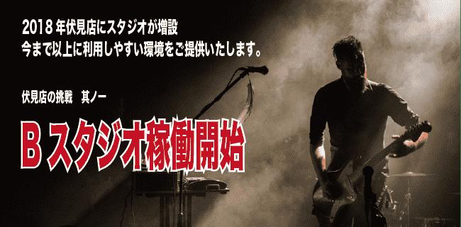 伏見店にBスタジオが復活!!