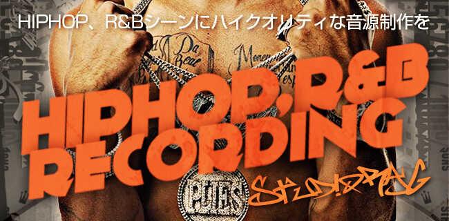 HIPHOP、R&Bレコーディング