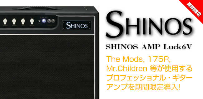 スタジオラグ河原町店 | SHINOSギターアンプ期間限定無料レンタル