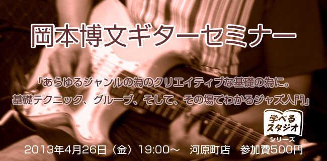 岡本博文ギターセミナー | スタジオラグ
