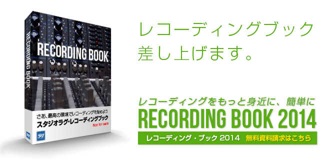 レコーディング資料請求 | スタジオラグ