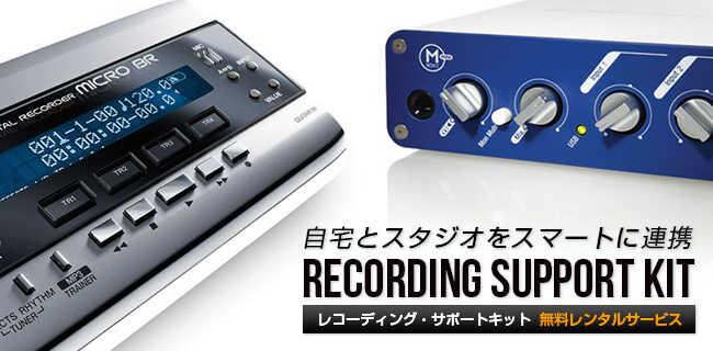 レコーディングサポートキット | スタジオラグ