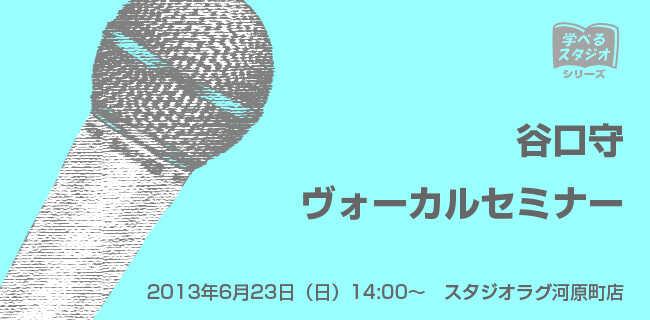 谷口守ギターセミナー | スタジオラグ
